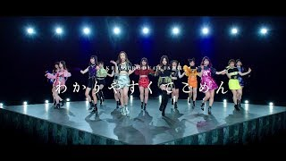 作詞 : 秋元 康 / 作曲・編曲 : CHOCOLATE MIX AKB48 54th Maxi Single...