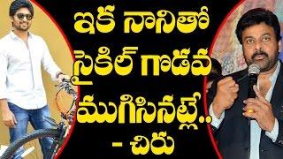 Chiranjeevi Buys A CYCLE For Nani | నాని సైకిల్ గొడవ ముగిసినట్లే - చిరు | MEK | 70 MM Telugu