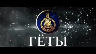 Total War: ATTILA Геты - Пир Стервятников #6