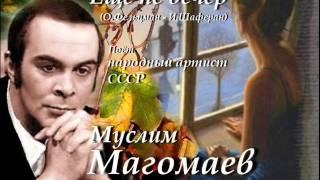 Ещё не вечер - Муслим Магомаев
