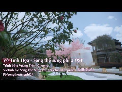 [Vietsub||MV] Song thế sủng phi 2 OST: Vô Tình Họa
