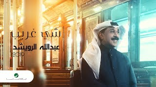Abdullah Al Ruwaished ... Shaea Ghareeb - Lyrics Video | عبد الله الرويشد ... شي غريب - بالكلمات