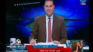 مراسل كورة بلدنا يكشف السر وراء تويتة ممدوح عباس بـ إعلانه رحيل جروس وجهازفني جديد للزمالك