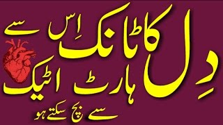 Health tips urdu by Dr.arshad/heart attack/ہارٹ اٹیک/دل کا ٹانک
