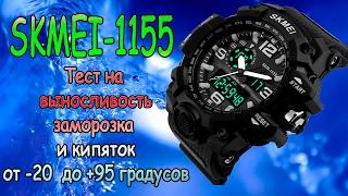 Часы SKMEI 1155 - Обзор , тест на выносливость