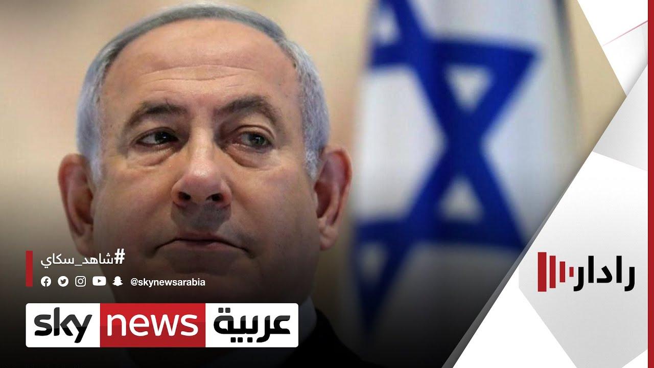 أسبوعان متبقيان على نهاية مهلة نتانياهو لتشكيل حكومة #رادار