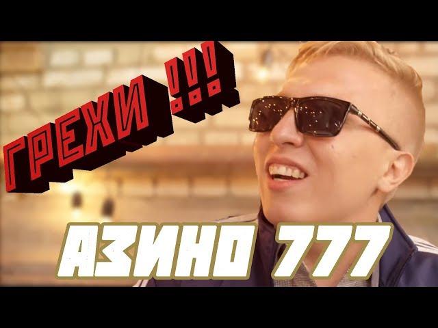 Грехи в роликах Азино 777 (Azino 777)