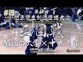 #19【3回戦】駿河台大学×中央大学【2019・R1第68回関東学生剣道優勝大会】The 68th Kanto Area University Student Kendo Championship T