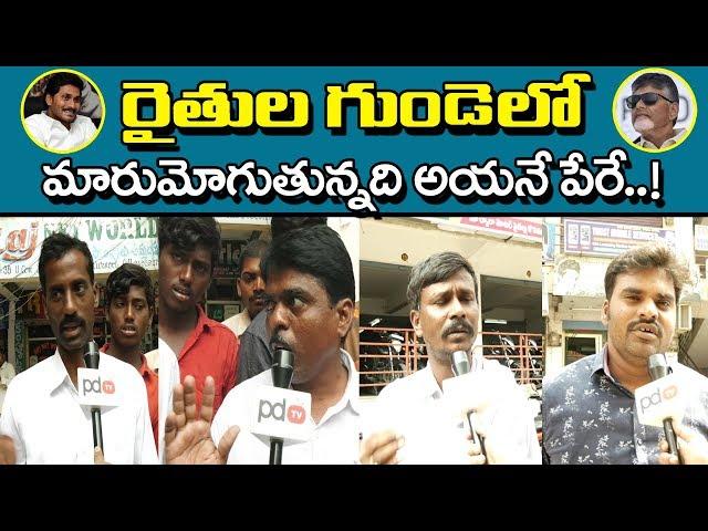 రైతుల గుండెల్లో మారుమోగుతున్నది ఆయన పేరే | Kurnool Public Talk on Ys Jagan | PDTV News