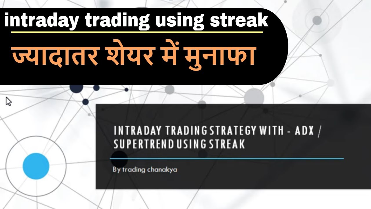 Intraday trading strategy (adx & supertrend) using streak - by trading  chanakya 🔥🔥🔥