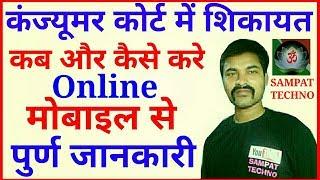 How to file a complain in consumer cort in Hindi कैसे करे उपभोक्ता फोरम में शिकायत Sampat Techno