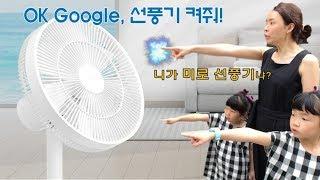 말을 알아듣는 선풍기가 있다고? 세상에서 가장 똑똑한 선풍기 인공지능 미로선풍기 AI~ 구글선풍기 IOT선풍기