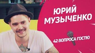 Download Лидер «The Hatters» Юрий Музыченко   42 вопроса Mp3 and Videos
