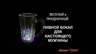 Видео обзор, светящийся пивная кружка