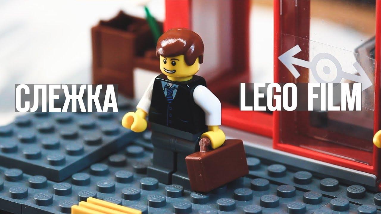 СЛЕЖКА LEGO FILM