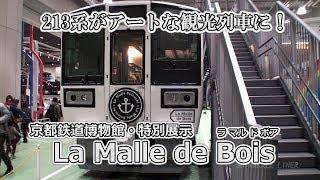 京都鉄道博物館「La Malle de Bois(ラマルドボア)」特別展示