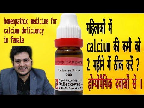 Homeopathic medicine for Female Calcium Deficiency ? महिलाओं में कैल्शियम की कमी की होम्योपैथिक दवा
