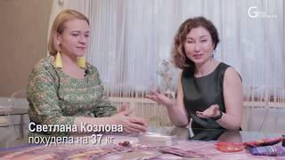 Как Светлана похудела на 37 кг