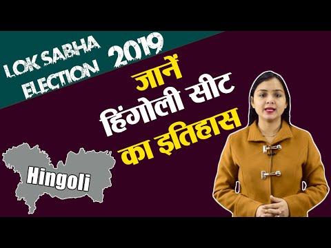 Lok Sabha Election 2019: History Of Hingoli Of Maharashtra, MP Performance Card   वनइंडिया हिंदी