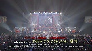 2018年5月30日(水)発売 「ミュージカル『刀剣乱舞』~真剣乱舞祭2017~...