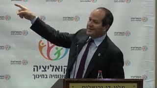 """ראש העיר י-ם לשעבר ניר ברקת בכנס """"לקראת אוטונומיה בחינוך"""""""