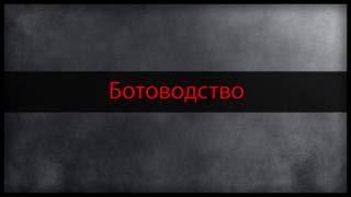 Ботоводство | Накрутка ВКонтакте | Бан сообщества и подписчиков за инвайтинг(, 2016-08-04T15:34:24.000Z)