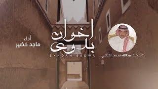 ماجد خضير - اخوان بدوى (حصرياً) | 2019