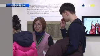 [NIB뉴스] 문학산 역사관, 미추홀 2천년사 `전시 …