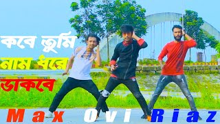 Kobe Tumi Naam Dhore Dakbe Dance | Max Ovi Riaz | Ei Bhalobasa Tomake Pete Chai | সাথী, Bd New Dance