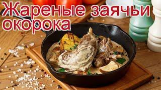 Рецепты из зайчатины - как приготовить зайчатины пошаговый рецепт - Жареные заячьи окорока