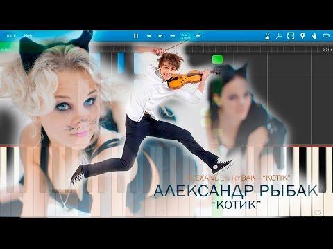 Alexander Rybak - Котик