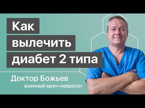 Лечение сахарного диабета 2 типа от доктора Божьева, версия 2020. Для зрителей умеющих думать