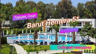 Отзыв об отеле Barut Hemera 5 Турция Сиде