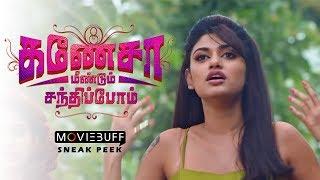 Ganesha Meendum Santhippom - Moviebuff Sneak Peek | Prithivi Rajan, Oviya | Ratheesh Erate | Arun VK