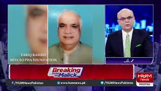 Program Breaking Point with Malick 13 Oct 2019 | HUM News