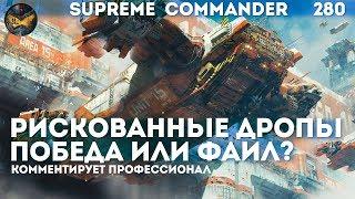 Supreme Commander [280] Рискованные дропы