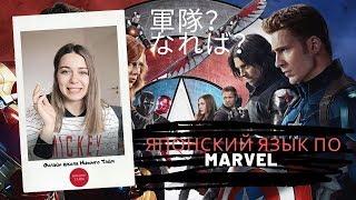 Японский язык по MARVEL ( ̄^ ̄)ゞ Что говорят супергерои?