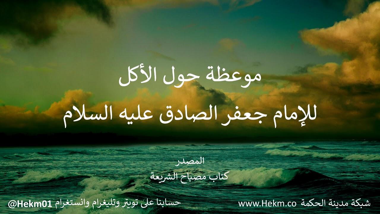 موعظة حول الأكل للإمام جعفر الصادق عليه السلام