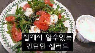 모든 채소로 만들 수 있는 샐러드! ㅣ리코타 치즈 샐러…