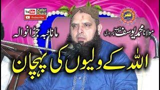 Nice Speech By Molana Yousaf Pasrori Topic Auliya Allah Ki Pehchan 2018 Zafar Okara