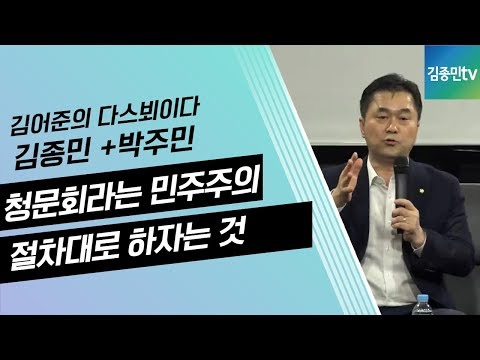 [다스뵈이다] 김종민+박주민, 청문회, 민주주의 절차대로 하자는 것
