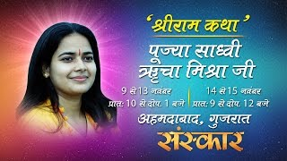 LIVE - Shri Ram Katha by Richa Mishra Ji - 12 Nov 2015 || Day 4