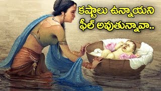 Best Inspiration Story Of Life Problems || Telugu Inspirational by Voice Of Naren