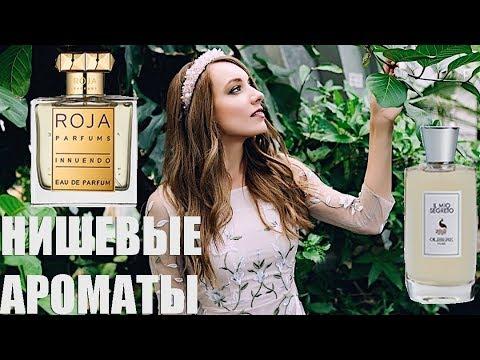 САМЫЙ ДОРОГОЙ ПАРФЮМ! Нишевая парфюмерия Roja Parfums, Olibere, Rouge Bunny Rouge