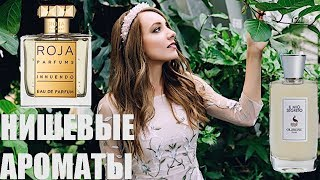 САМЫЙ ДОРОГОЙ ПАРФЮМ! Нишевая парфюмерия Roja Parfums, Olibere, Rouge Bunny Rouge - Видео от Katrin from Berlin