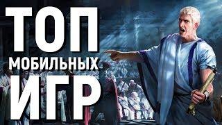 ТОП 10 КЛАССНЫХ ИГР НА АНДРОИД/iOS ДЕКАБРЬ 2018 - Game Plan