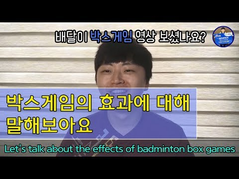 [배달이실방] 배드민턴 박스게임의 효과/[Badminton Master TV] Let's talk about the effects of badminton box games.