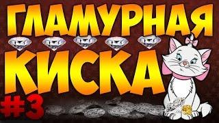 ГЛАМУРНАЯ КИСКА! - Spooky's House of Jump Scares #3