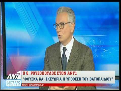 Ρουσόπουλος