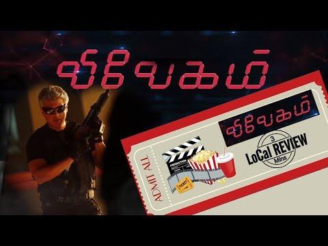 Vivegam Movie Review | 3 Mins Local Review | Cinema720